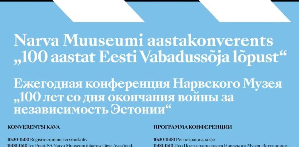 """Narva Muuseumi aastakonverents """"100 aastat Eesti Vabadussõja lõpust"""""""