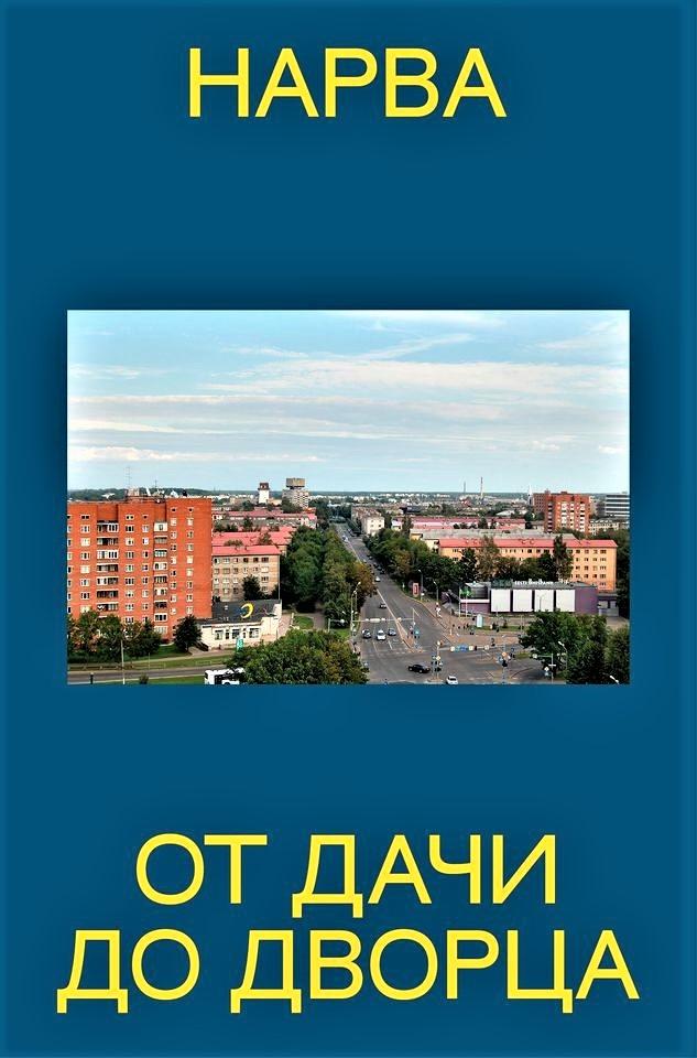 Raamatu «Нарва. От дачи до дворца» esitlus 02.12.2020