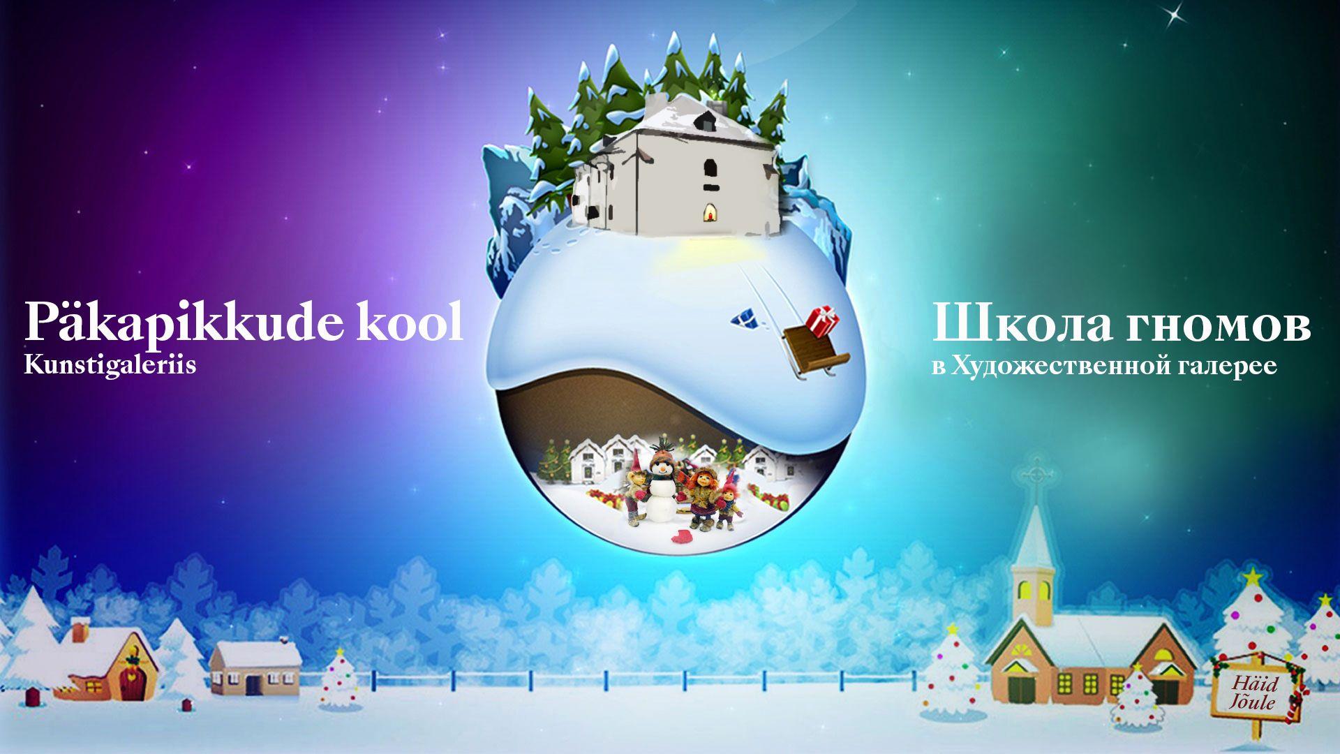 """Kunstigalerii jõuluprogramm """"Päkapikkude kool"""" 01.12.2020-08.01.2021"""