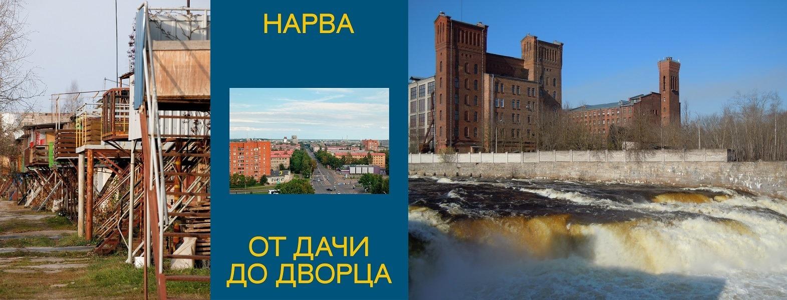 2 декабря в Художественной галерее Нарвского музея состоялась презентация книги «Нарва. От дачи до дворца».