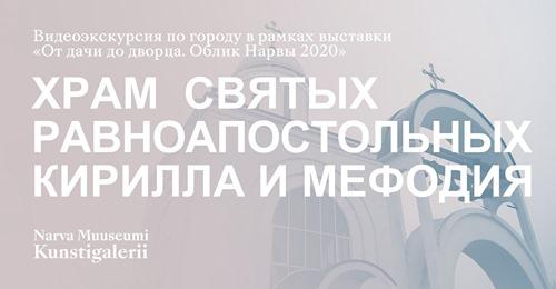 Видеотур по городу №1 храм святых равноапостольных Кирилла и Мефодия