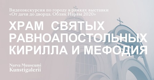 Videoekskursioon linnas #1 Pühade apostlisarnaste Kirilluse ja Metodiuse kirik