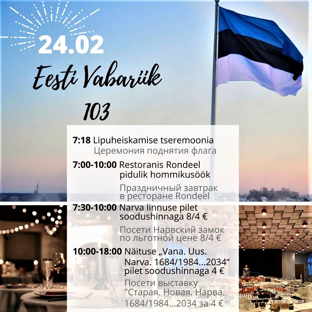 24. veebruaril 2021 kutsub Narva Muuseum kõiki tähistama 103. Eesti Vabariigi sünnipäeva.