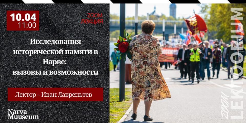 """10.04.2021 kell 11:00 Online-loeng """"Narva ajaloolise mälu uurimise väljakutsetest ja võimalustest"""" (vene keeles)"""