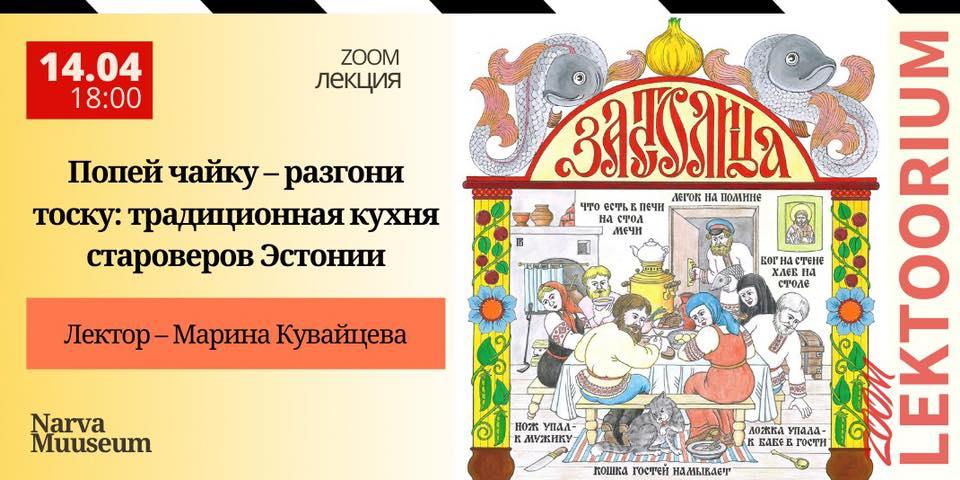 """14.04.2021 kell 18:00 Online-loeng """"Eesti vanausuliste traditsiooniline köök"""" (vene keeles)"""