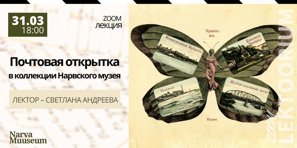 """31.03.2021 kell 18:00 Online-loeng """"Postkaardid Narva Muuseumi kogudest"""" (vene keeles)"""