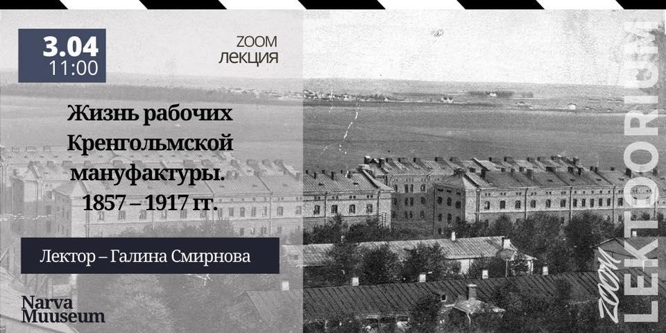 """03.04.2021 kell 11:00 Online-loeng """"Kreenholmi manufaktuuri tööliste elu aastail 1857-1917"""" (vene keeles)"""