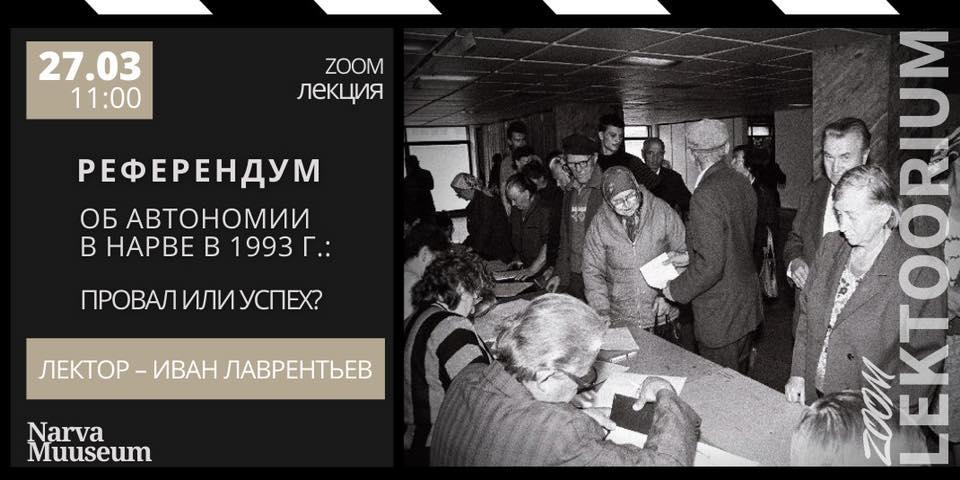27.03.2021 в 11:00 Online-лекция «Референдум об автономии в Нарве в 1993 г.: провал или успех?»