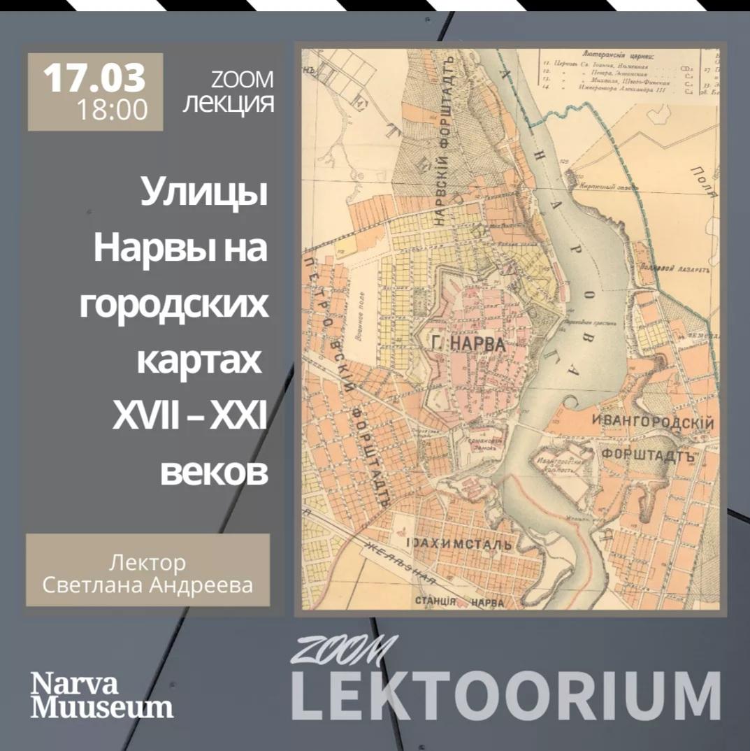 ZOOM Лекторий Нарвского музея