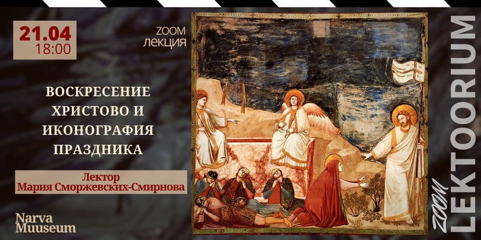 """21.04.2021 kell 18:00 Online-loeng """"Kristuse ülestõusmine. Ikonograafiline traditsioon"""" (vene keeles)"""