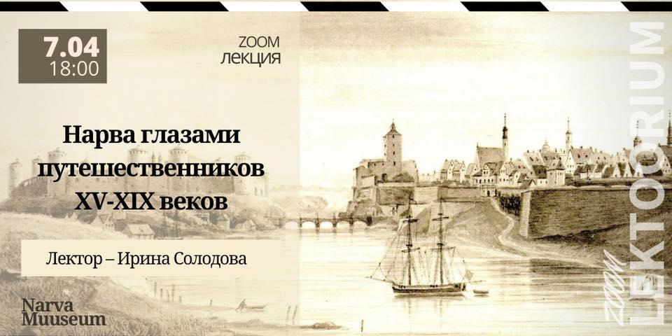 """07.04.2021 kell 18:00 Online-loeng """"Narva rännumeeste silme läbi 15.-19. sajandil"""" (vene keeles)"""